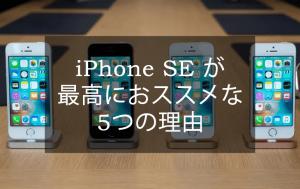 iPhone SE お勧め