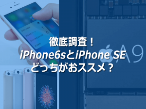 iPhone6s SE 比較