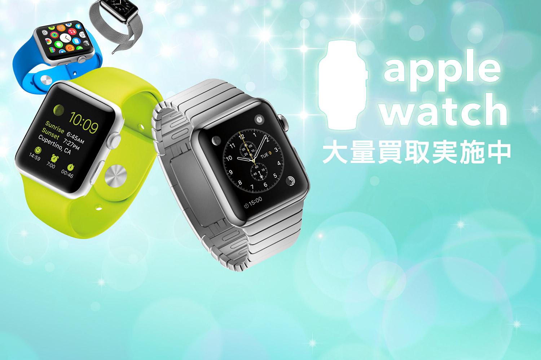 Apple Watch【アップルウォッチ】買取価格