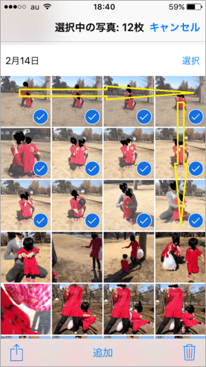 写真アプリ 選択