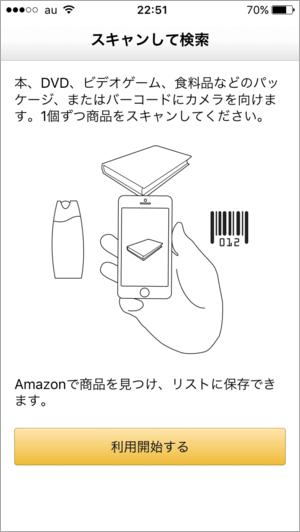 Amazonアプリ スキャン