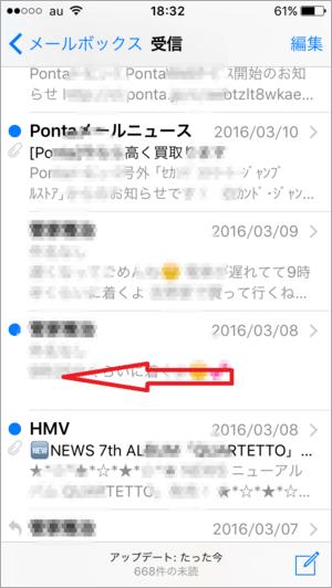 メール削除
