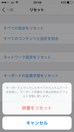 iPhone 辞書