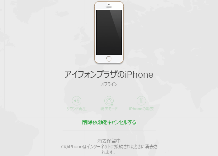 iPhone消去