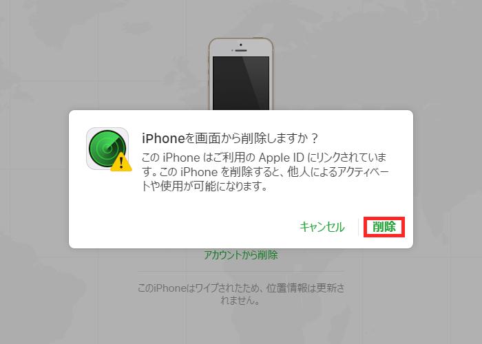 iPhone削除