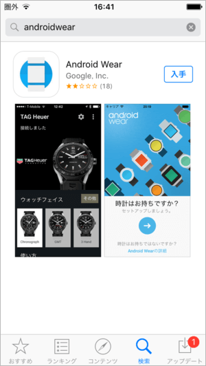 Android Wear アプリ