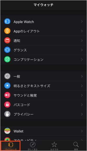 アップルウォッチ 初期化