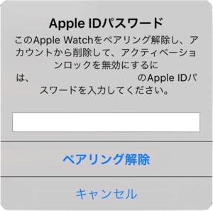 Apple ID パスワード
