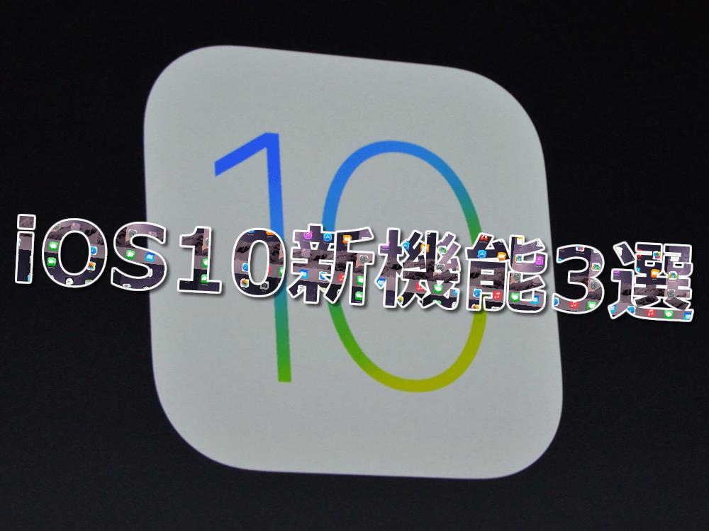 iPhone・iPadユーザー必見!iOS10の新機能3選