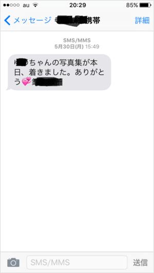 iOS10 メッセージアプリ