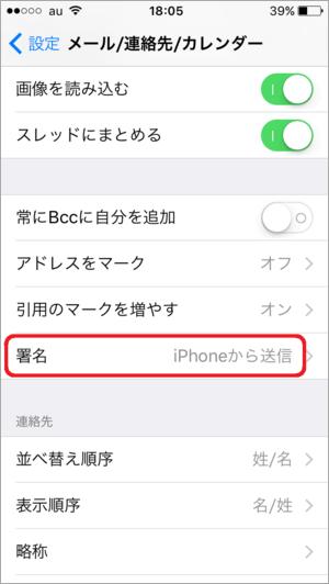 iPhone 署名