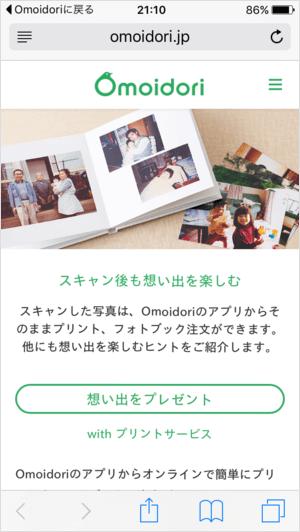 omoidori アプリ