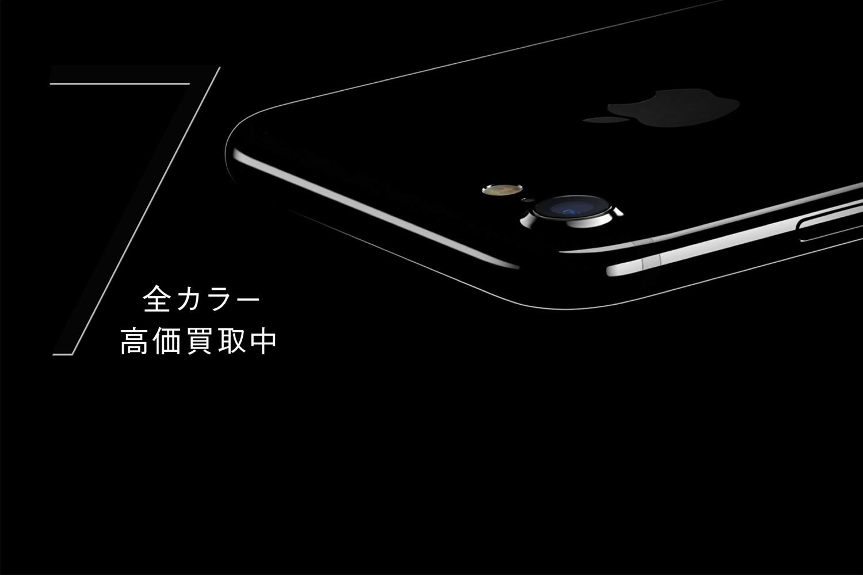 iPhone7買取価格