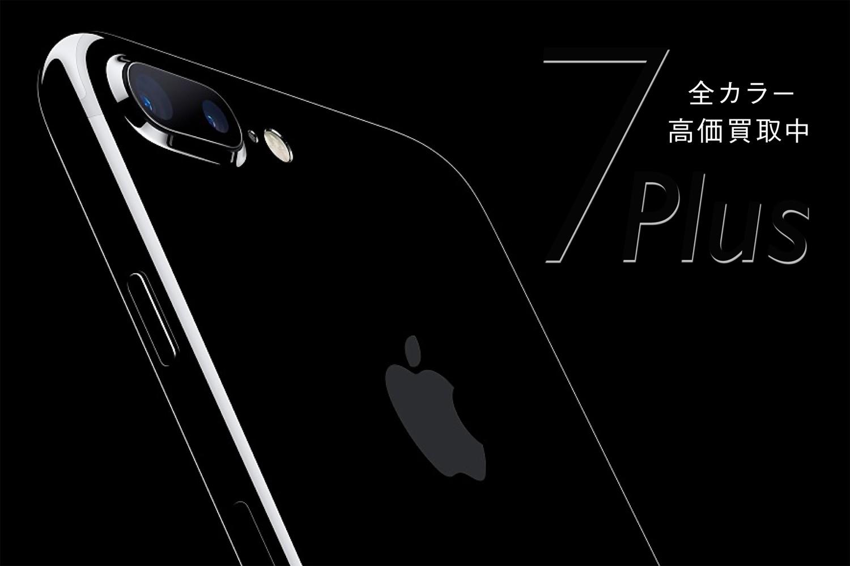 iPhone7 Plus買取価格