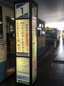 阪急バス 1番乗り場