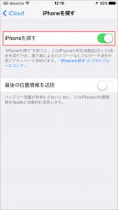 iPhoneを探す オフ