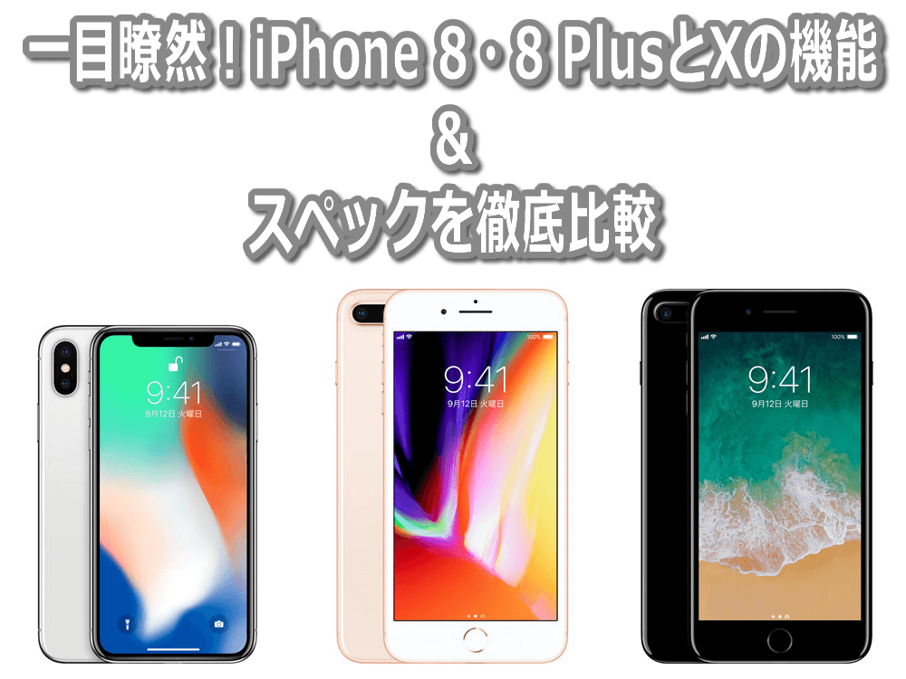 iPhone8・8Plus・x比較