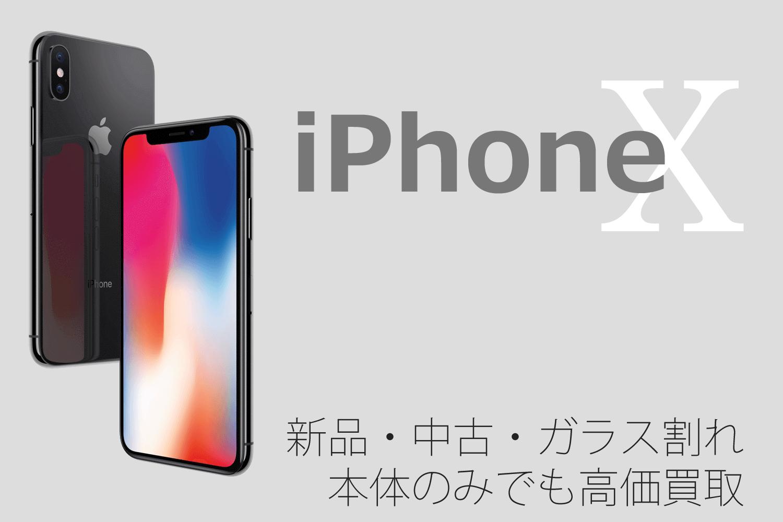 iPhoneX買取価格