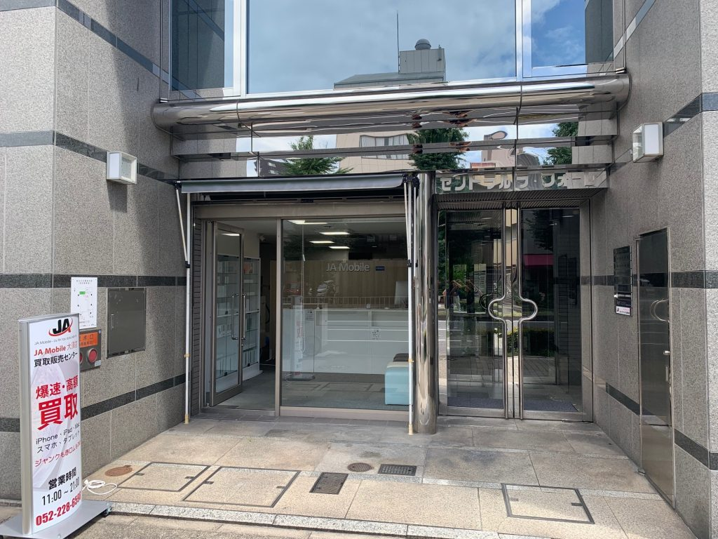 アイフォンプラザ名古屋大須店