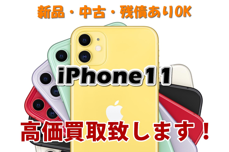 iPhone11買取価格