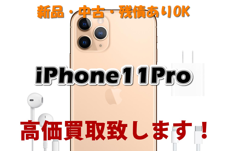 iPhone11Pro買取価格