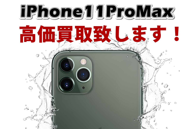 iPhone11ProMax買取価格