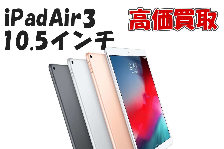 iPad Air3買取価格
