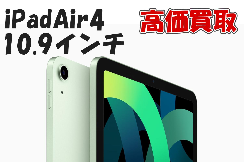 iPad Air4買取価格