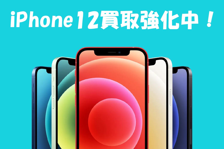 iPhone12買取価格