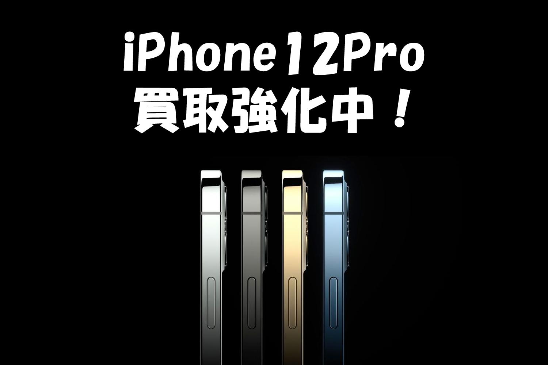 iPhone12Pro買取価格