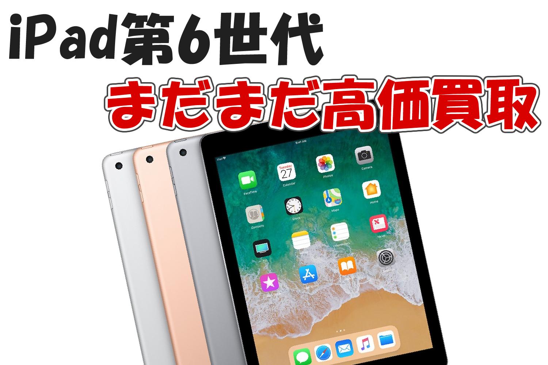 iPad第6世代(2018)買取価格