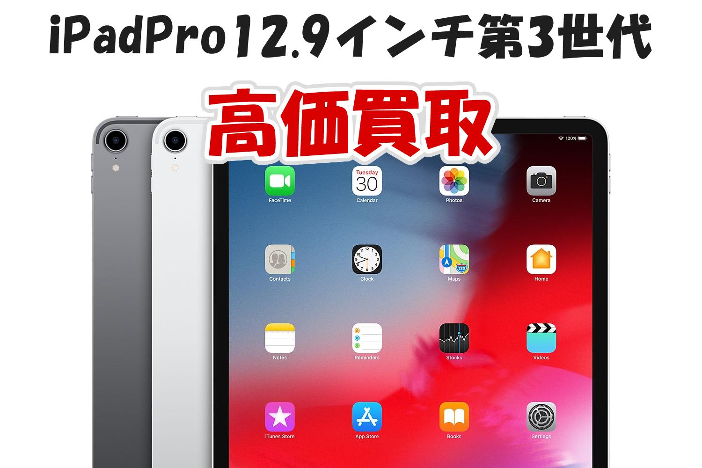 iPad Pro12.9インチ(第3世代)買取価格