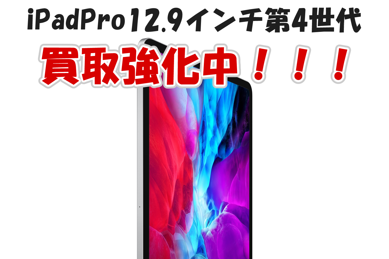 iPad Pro12.9インチ(第4世代)買取価格