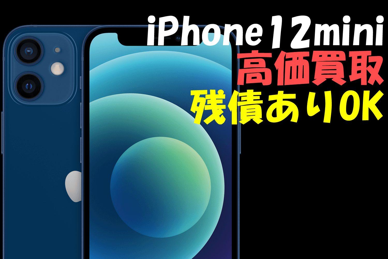 iPhone12mini買取価格
