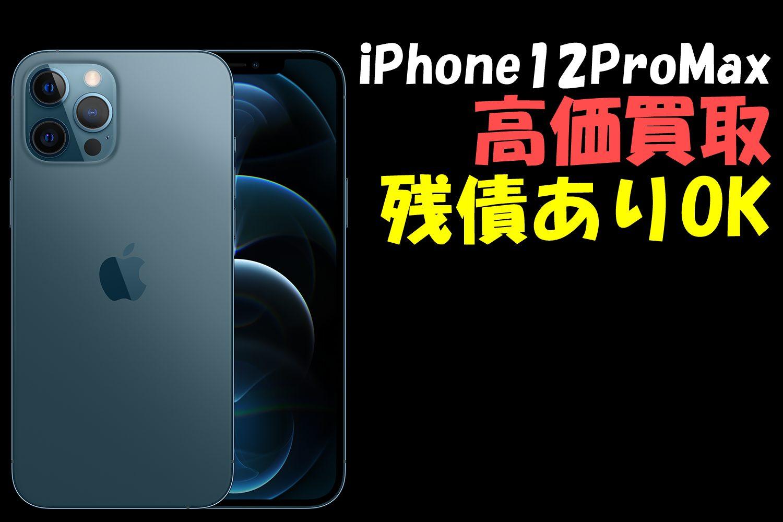 iPhone12ProMax買取価格