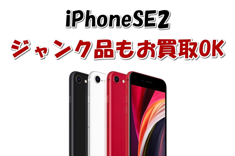 iPhoneSE2買取価格