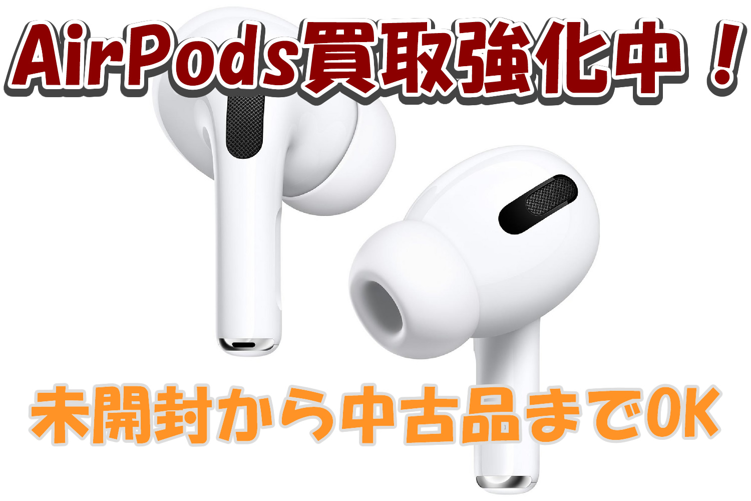 AirPods買取価格