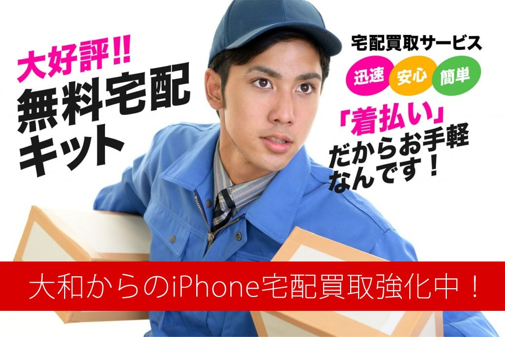 iPhone買取店を大和でお探しですか?