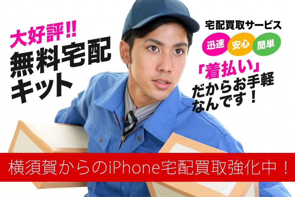 《買取価格満足度NO.1》iPhone買取店を横須賀でお探しですか?