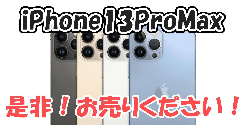 iPhone13ProMax買取価格