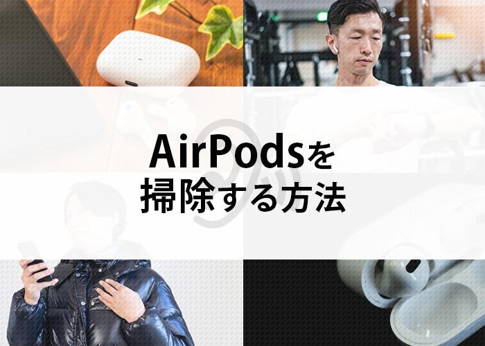 AirPodsに詰まった耳垢を掃除する方法を紹介します!